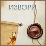 Древната българска история. Кимерийци. Хуни. Българи.